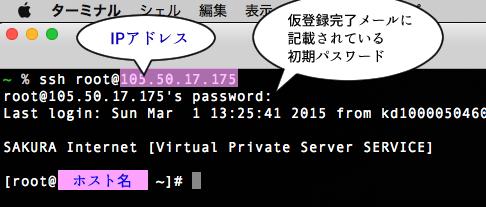 スクリーンショット 2015-03-01 20.02.44