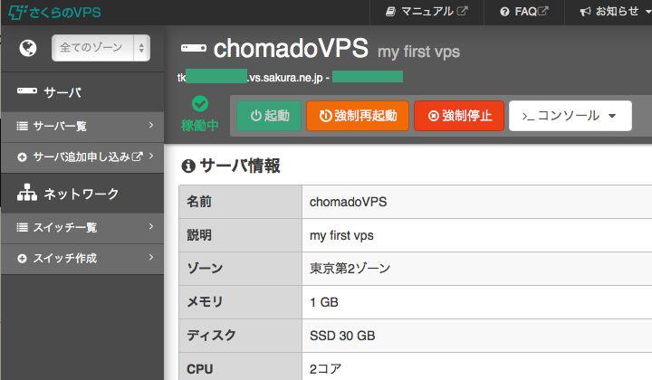 【さくらVPS 環境構築】最初にやったこと1【作業用のユーザ作成, Host名変更, zshをログインシェルに】