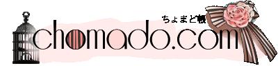 ちょまど帳