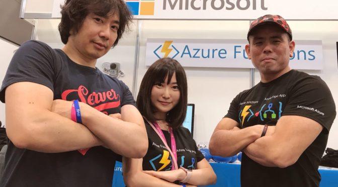 「サーバーレス カンファレンス東京」に Microsoftブース担当として参加した #ServerlessConf #ServerlessTokyo