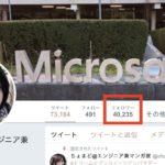 【祝】Twitter でフォロワー数4万人突破&日本マイクロソフト公式ツイッター集