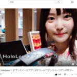 セブンスイーツを選んでくれる HoloLens アプリ「セブンスイーツアシスタント」を作った
