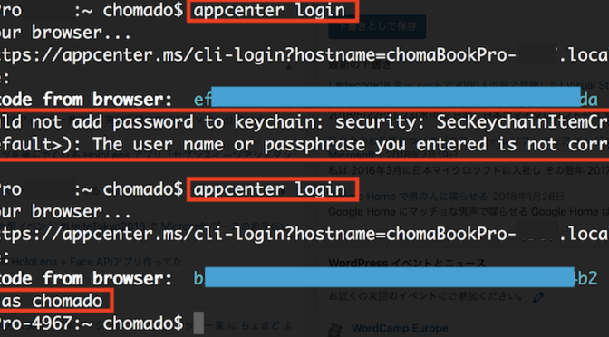 VS App Center の CLI ツール on Mac でログインできない件の解決方法メモ「Error: Could not add password to keychain: security: SecKeychainItemCreateFromContent」