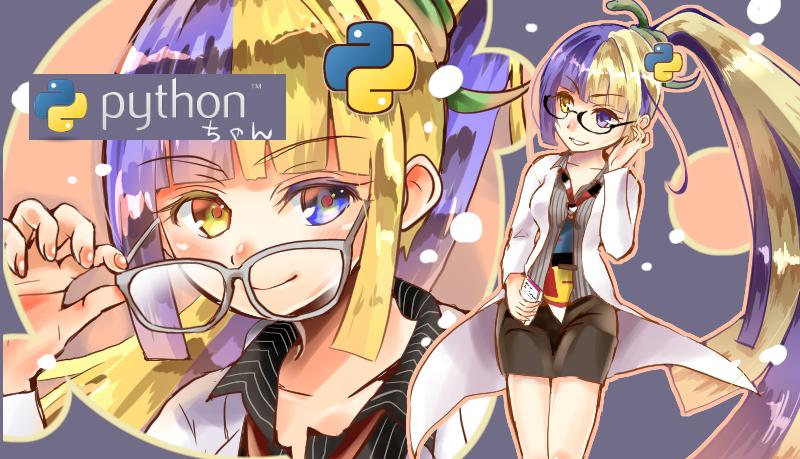 『Python ちゃん』を創った #Python #プログラミング言語擬人化 #コード学園