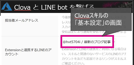 LINE Clova と LINE Messaging API の連携