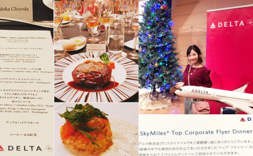 Delta 航空の招待制 SkyMiles Top Corporate Flyer Dinner 2018 に行ってきた!