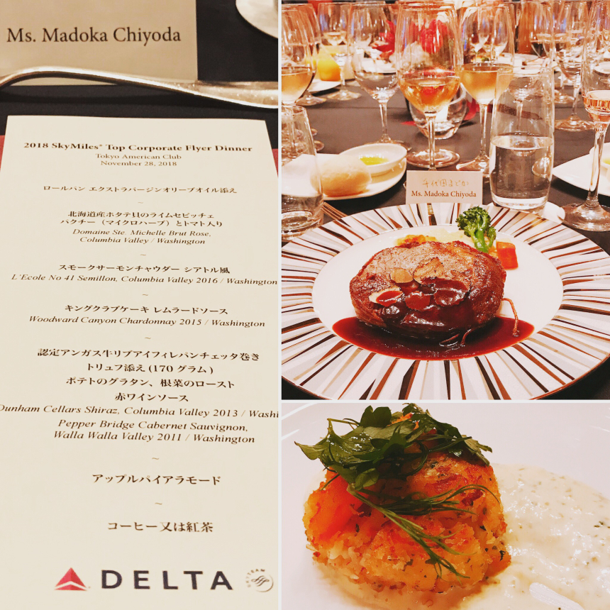 デルタ航空 SkyMiles Top Corporate Flyer Dinner 2018