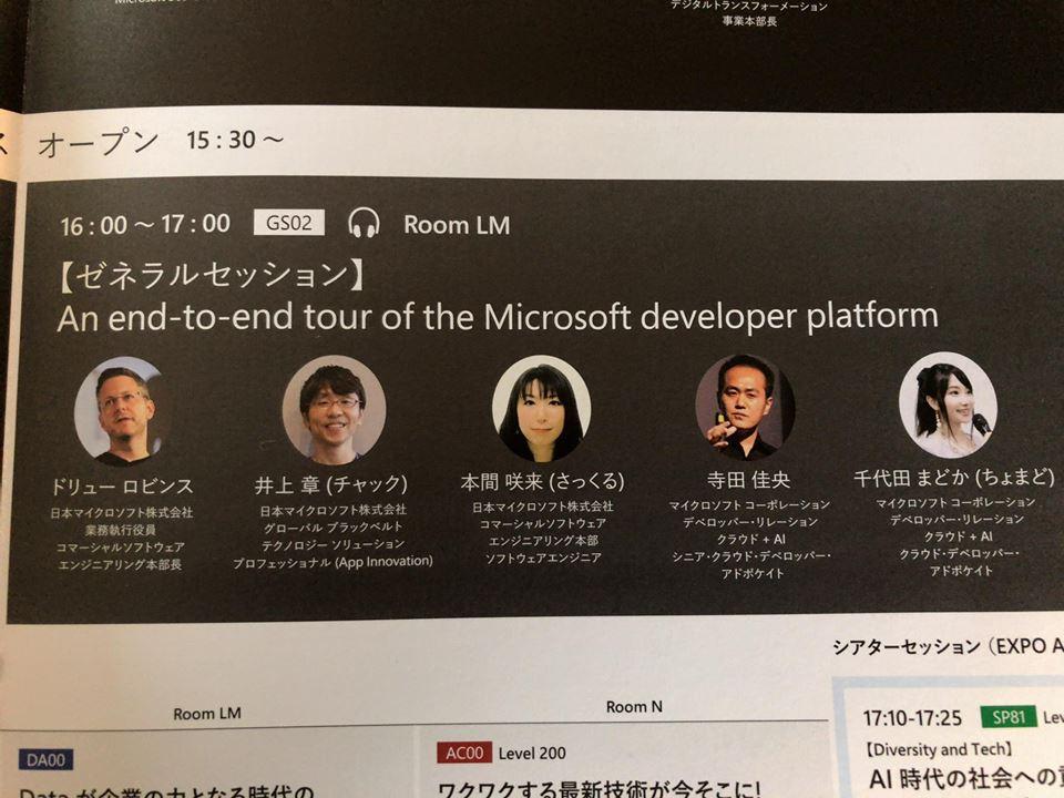 /microsoft-tech-summit-2018