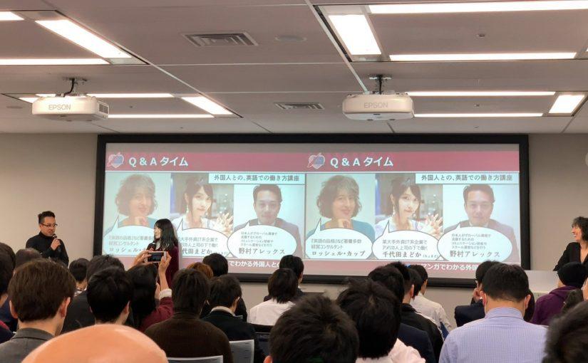 第2回 #マンガでわかる外国人との働き方 イベントのアウトプット推進キャンペーン結果発表